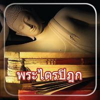 Thai Tripitaka
