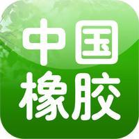 中国橡胶行业门户