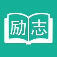 励志名言 - 人生哲理故事经典语录