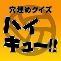 穴埋めクイズ for ハイキュー!!