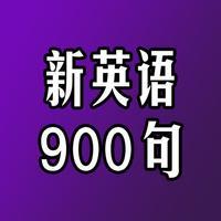 英语900句免费版HD 零基础学音标初级英语口语入门教程