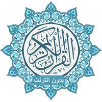 القرآن الكريم بدون نت