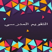التقويم المدرسي بالسعودية