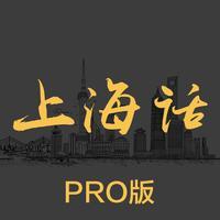 上海话 - 学上海话沪语教程