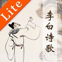 李白诗歌欣赏Lite