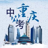 重庆中考题库笔记