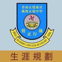 香海正覺蓮社佛教正覺中學(生涯規劃網)