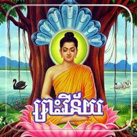 Preah Vinay