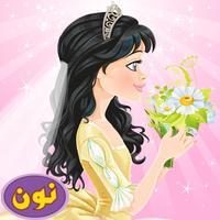 حفلة زفاف الاميره - العاب عربي