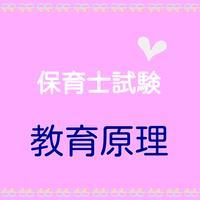 保育士試験 科目別練習問題 【教育原理】