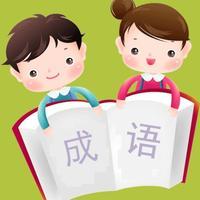 成语故事启蒙教育-儿童成语教学视频