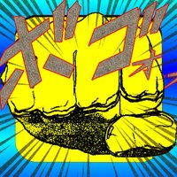 MangaPunch : Boxercise diet by iPhone! Shake a fist with the iPhone! Play effects like cartoon! Enjoy!