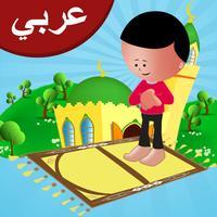 تعليم الصلاة للاطفال . سلسة اسلامية