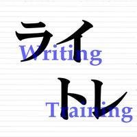 作家のためのアイデア創造アプリ!ライトレ-三題噺-