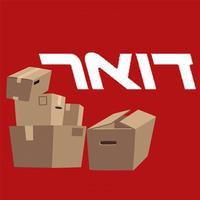 מעקב משלוחים בדואר ישראל
