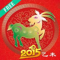 羊年运程免费版-2015最全运程
