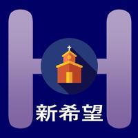 新希望國際教會