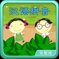 汉语拼音 动画视频朗读与歌唱