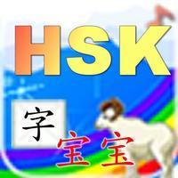 字宝宝 for HSK