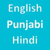 English To Punjabi Hindi