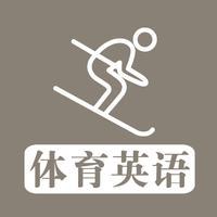 体育英语集锦 - 专业英语深度学习