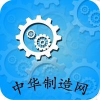 中华制造网