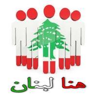 هنا لبنان