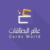 عالم البطاقات