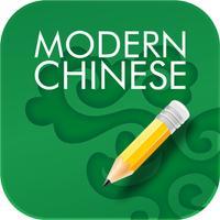 Modern Chinese Workbook