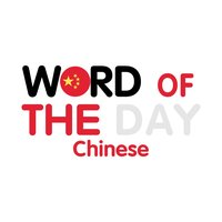 Chinese Word of the Day