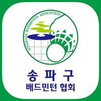 송파구 배드민턴 협회