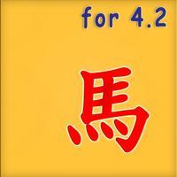 장기 for iOS 4.2