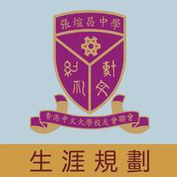 香港中文大學校友會聯會張煊昌中學(生涯規劃網)