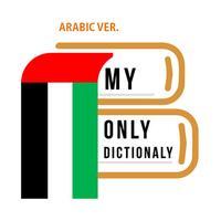 나만의 아랍어 사전 - 아랍어 발음, 문장, 회화