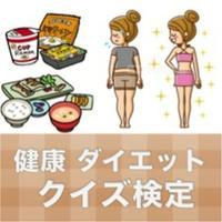 健康 美容 ダイエット クイズ検定