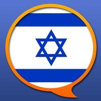מילון רב לשוני עברית