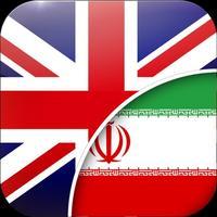 مترجم انگلیسی به فارسی آفلاین