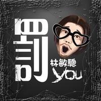 罰You - 林敏驄