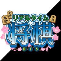 リアルタイム将棋(RTS)Online