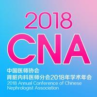 中国医师协会肾脏内科医师分会 - CNA