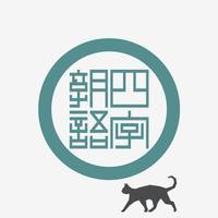猫と四字熟語