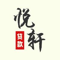 悦轩贷款-小额借钱分期贷款