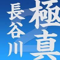 KYOKUSHIN KARATE TO WIN 2