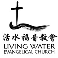LWEC - Living Water Evangelical Church 活水福音教会 活水福音教會