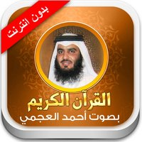 القران الكريم أحمد العجمي - بدون انترنت
