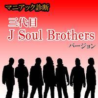 マニアック診断 3代目J Soul Brothersバージョン