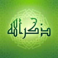 Thker - ذكر الله