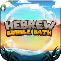 Hebrew Bubble Bath PRO