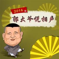 【2016年最新】郭大叔說相聲 汙力十足