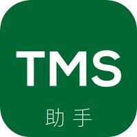 九曳TMS助手